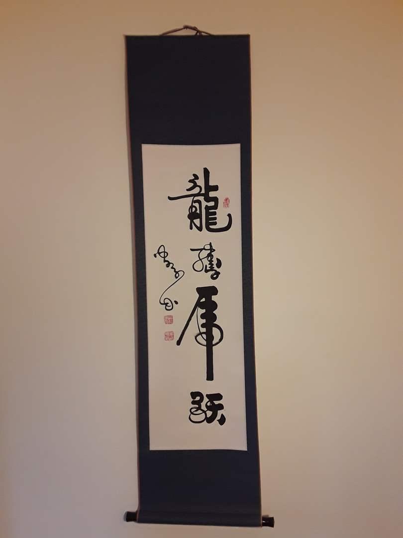 Lot # 72 - Lot of (3) Asian Calligraphy Scrolls  (main image)