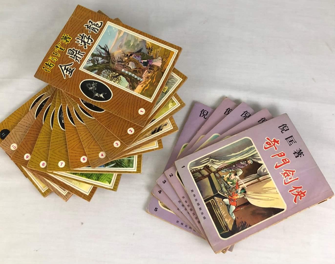 Lot # 46 - Hong Kong Kung Fu Novels (main image)