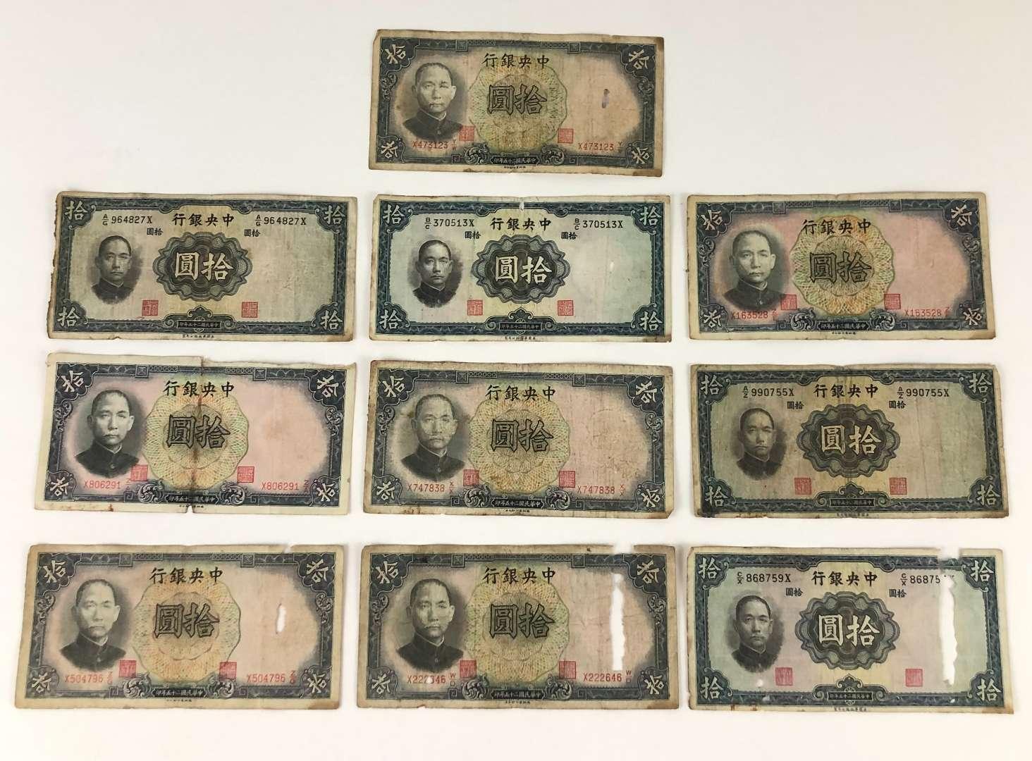 Lot # 74 - Lot of 10 Vintage 1936 Central Bank of China Ten Yuan Banknotes (main image)
