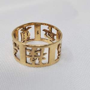 Lot #99 - 14K Gold Band Ring with Chinese Characters, Size 5