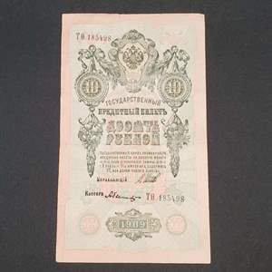 Lot 65 - 1909 Russian 10 Ruble Currency Note from Empire of Tsar Nicholas II