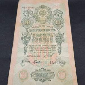 Lot 72 - 1909 Pre Communist Russian 10 Rubles Large Currency Note