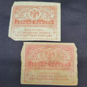 Lot 74 - Two Vintage Russian 40 Rubles Currency Notes