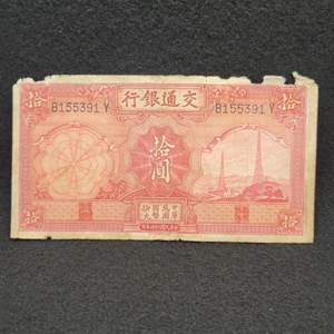 Lot 67 - 1935 VINTAGE Ten Yuan Bank of Communications Asian Currency Note