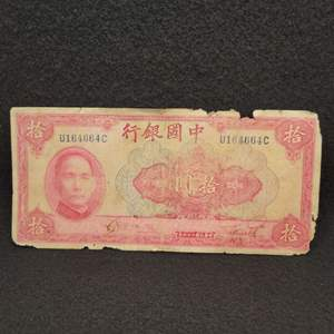 Lot 75 - 1940 China 10 Tenyuan Currency Note