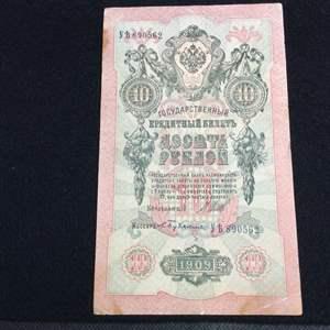 Lot 117 - 1909 Russian Ten Rubles Currency Note