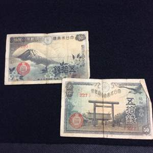Lot 118 - WWII Era - Two Japanese Vintage 50 Yen Currency Notes.